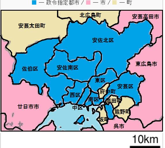 広島区割り