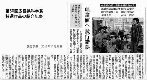 size500文字県科学賞紹介記事IMG