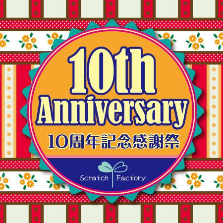 SF10周年アイコン