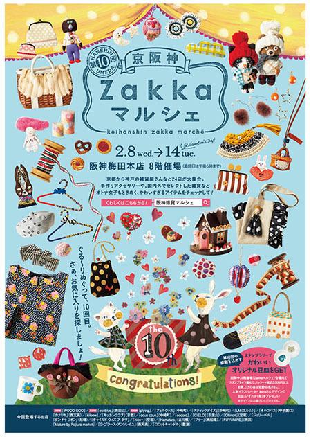 Zakka_marche_10.jpg