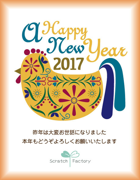 nenga2017.jpg