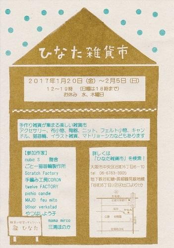 zakka2017fuyu_500.jpg