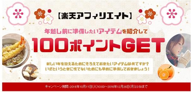 raktoshi2016.jpg
