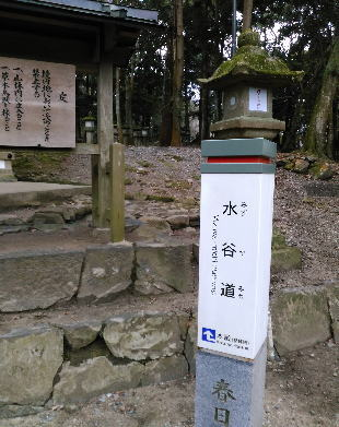 20170202mizuyamichi.jpg