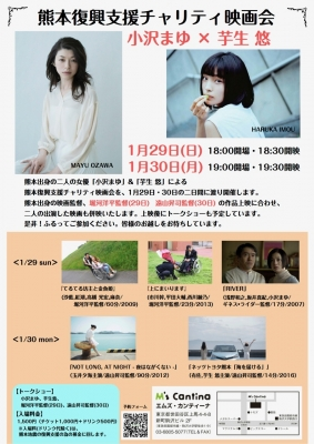 熊本復興支援チャリティ映画会
