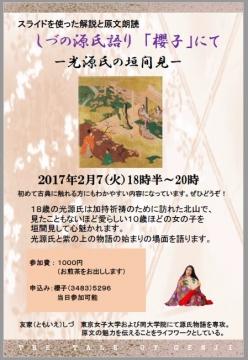 2017.02.07.源氏語り櫻子