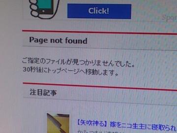 サイトが既に存在しない事を示す画面。