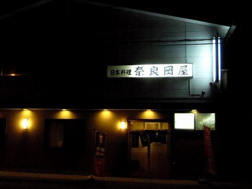 小坂かつラーメン奈良岡屋1外観