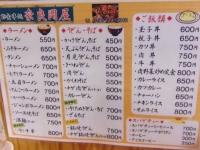小坂かつラーメン奈良岡屋3メニュー