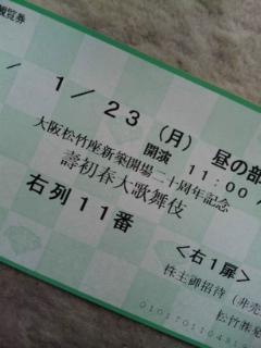 壽初春大歌舞伎 チケット