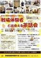 戦場体験者に会える茶話会(カフェ)表