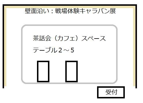茶話会&キャラバン展会場図