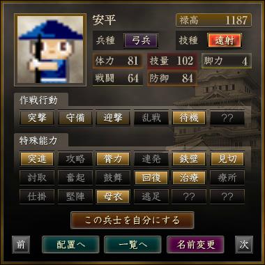 <弓兵>安平