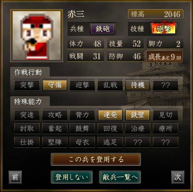 ギャン砲 赤三