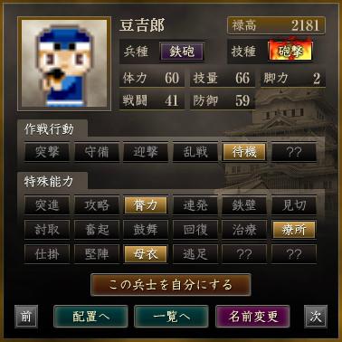 <鉄砲>豆吉郎