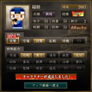 稲助 突撃GET