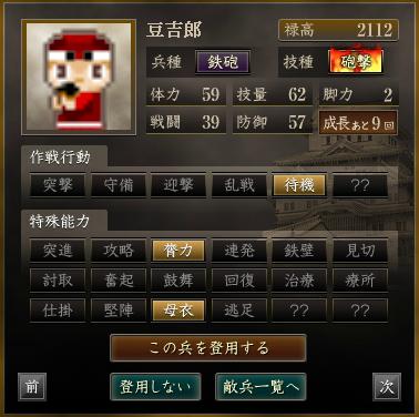 豆吉郎 赤