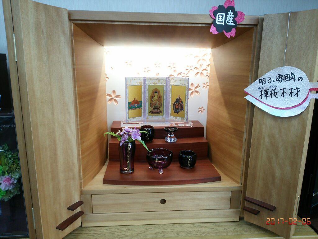 樺桜上置き仏壇①