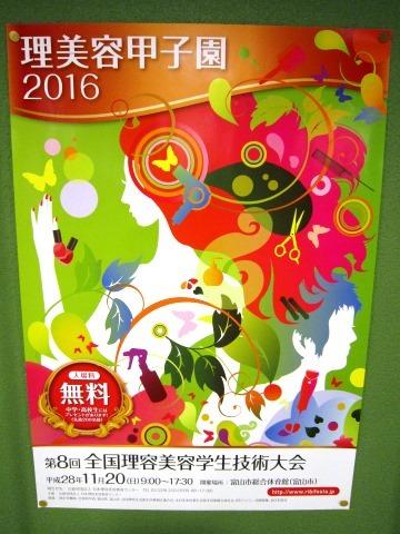 理美容甲子園2016全国大会1