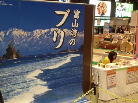 富山県フェア