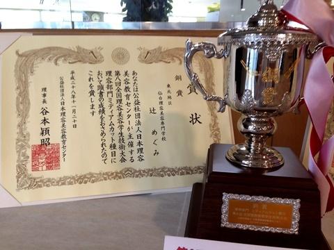 理美容甲子園2016 理容ミディアムカット銅賞