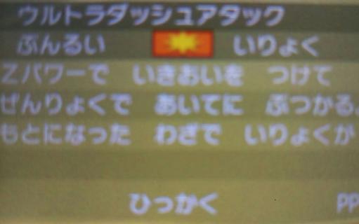 Pokemon16.png