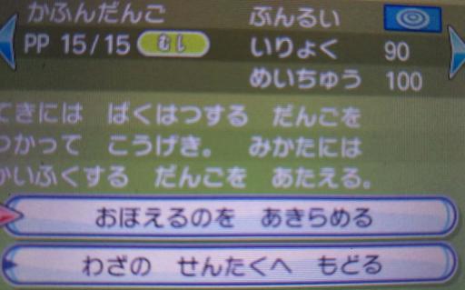 Pokemon61.png