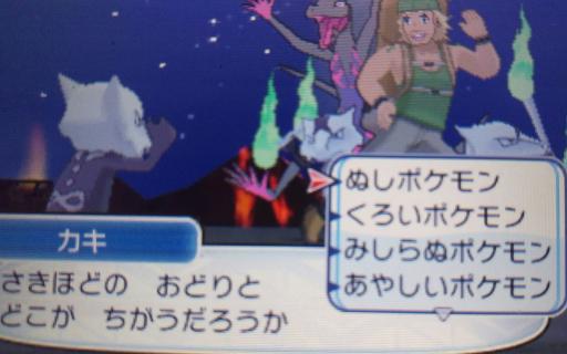 Pokemon74.png