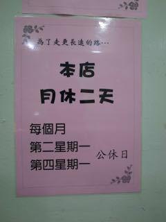 興隆居 - 1 (7)