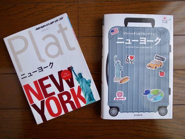 ニューヨーク ガイドブック - 1