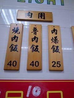 阿霞焼肉飯 - 1 (3)