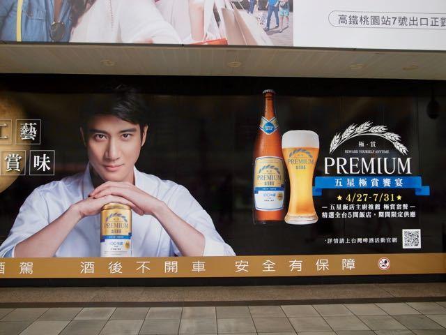 プレミアム台湾ビール - 1 (1)