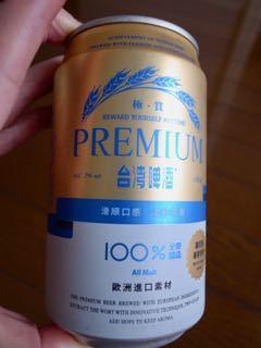 プレミアム台湾ビール - 1