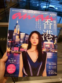 anan 香港 - 1