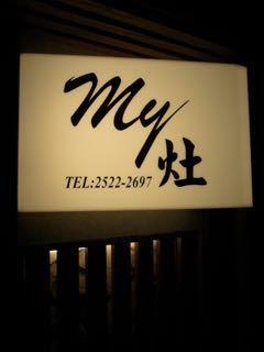 my 灶 - 1 (1)