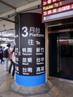 台鉄で新竹 - 1 (3)