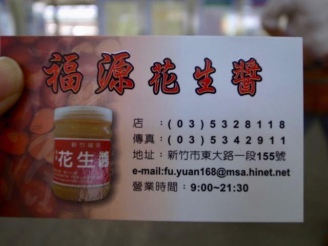 新竹福源 - 1 (2)