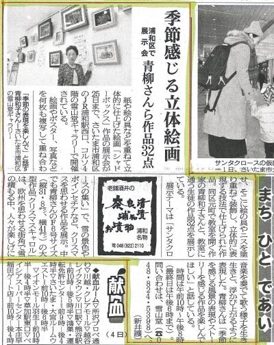 埼玉新聞H28.12.3