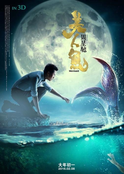 人魚姫 (2016)