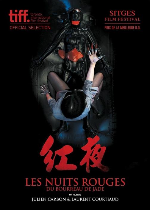 レッド・ナイト 女処刑人たちの夜 (2009)