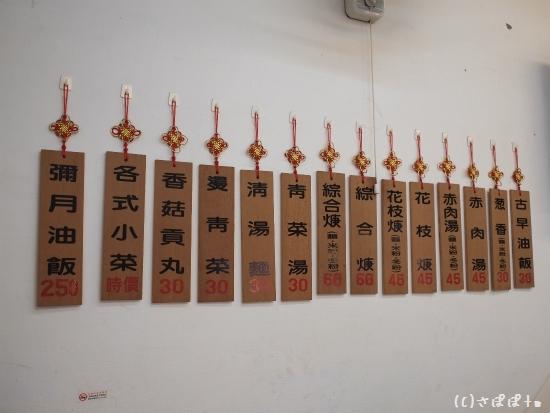 秋香へ店油飯10