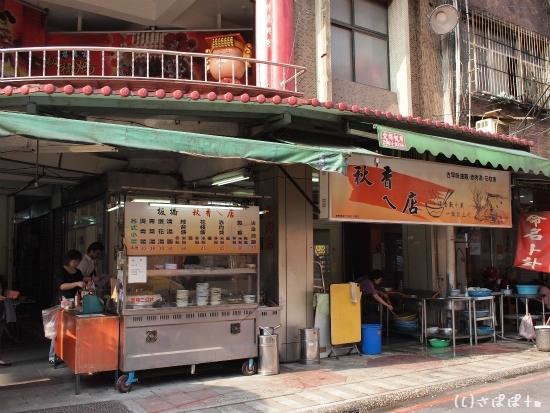 秋香へ店油飯8