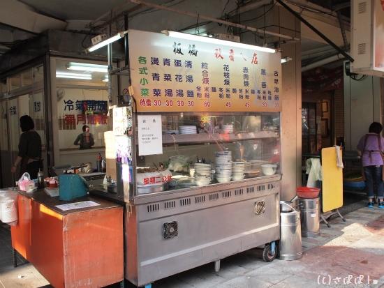 秋香へ店油飯9