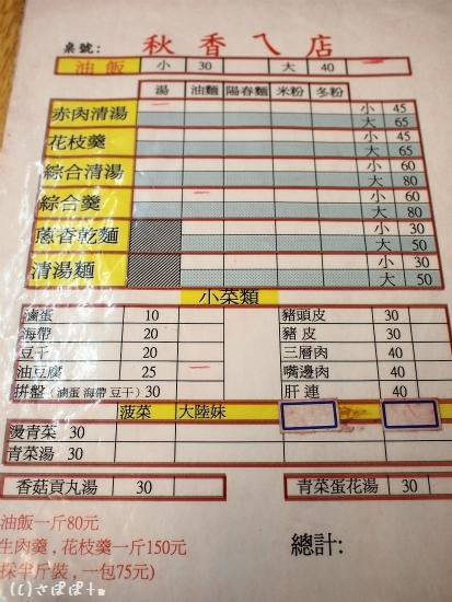 秋香へ店油飯11