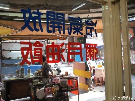 秋香へ店油飯13