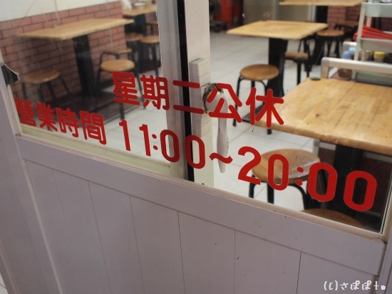 秋香へ店油飯27