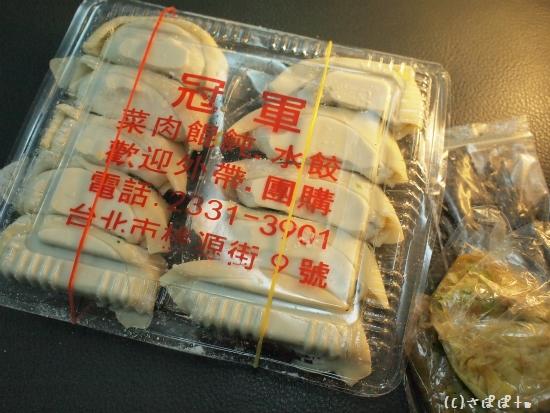 冠軍菜肉23