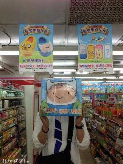 台湾旅行記18最後5