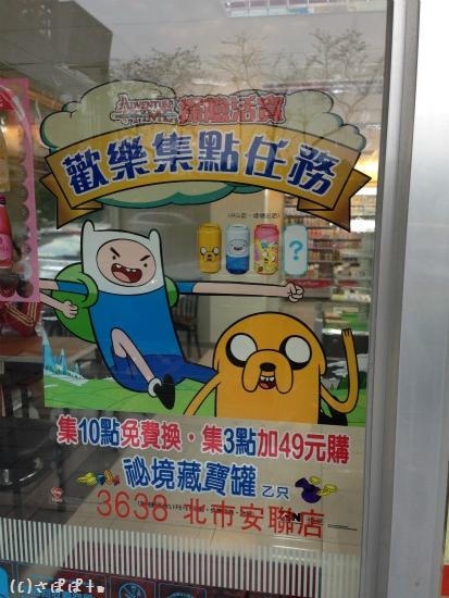 台湾旅行記18最後3