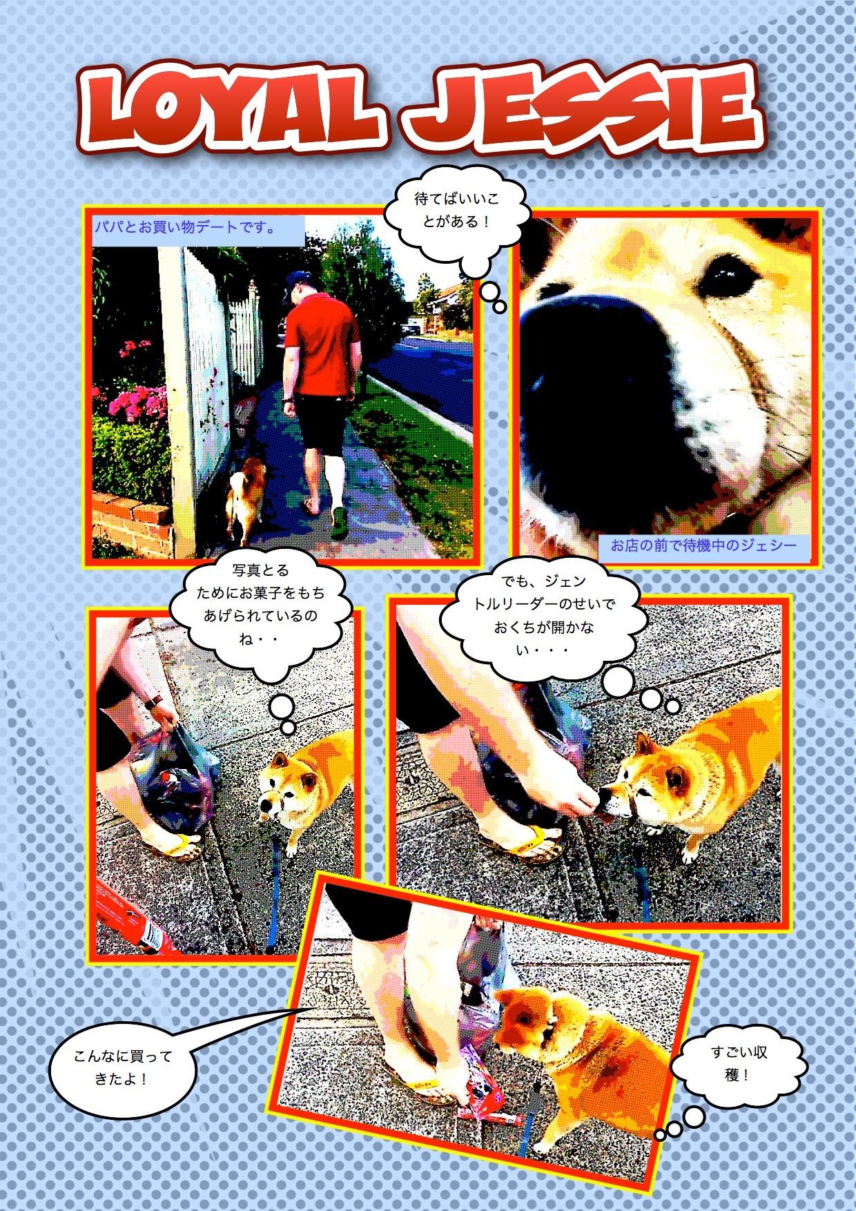 忠犬ジェシー2
